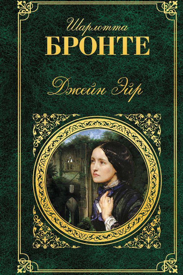 «Джейн Эйр» — Шарлотта Бронте фото