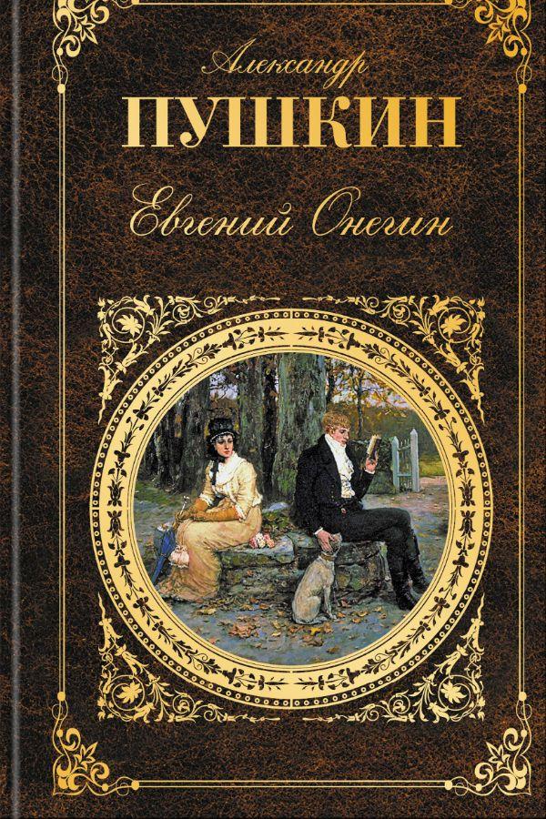«Евгений Онегин» — Александр Пушкин фото