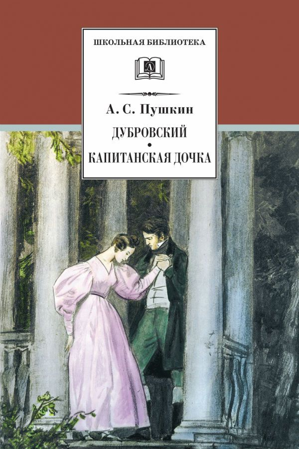«Капитанская дочка» — Александр Пушкин фото