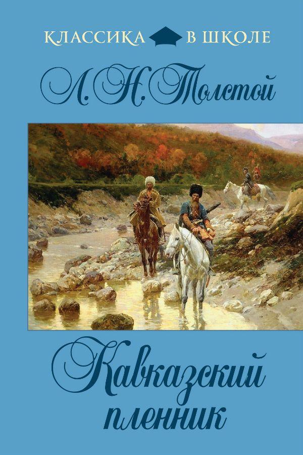 «Кавказский пленник» — Лев Толстой фото