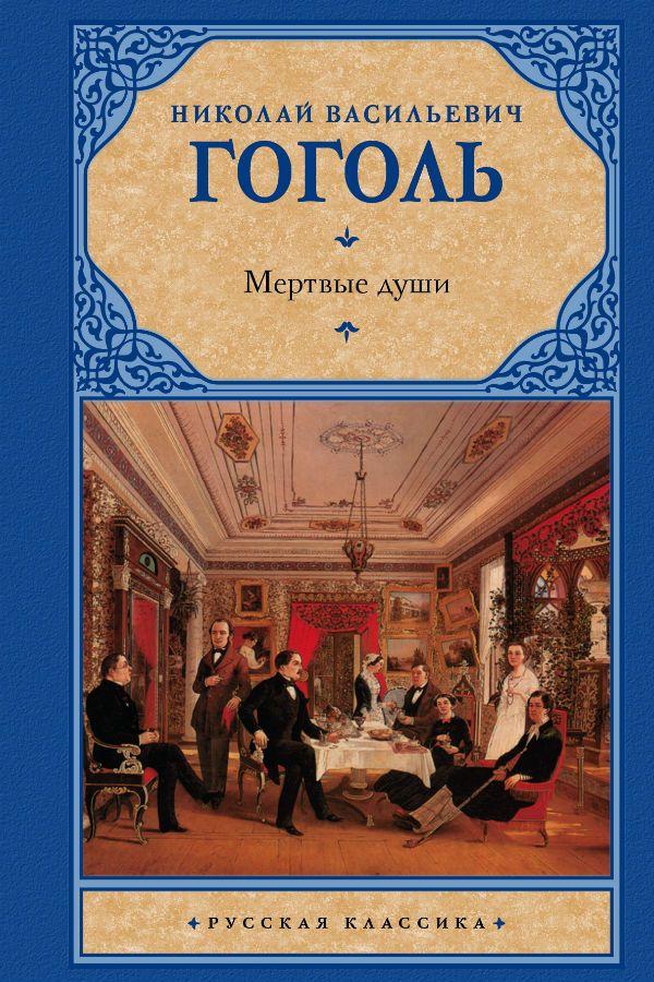 «Мертвые души» — Николай Гоголь фото
