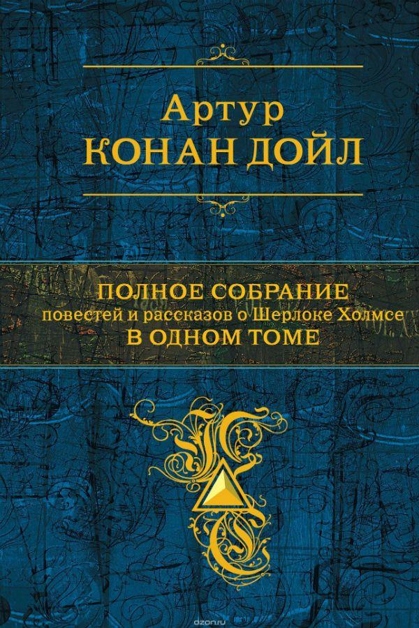 «Шерлок Холмс» (рассказы) — Артур Конан Дойл фото