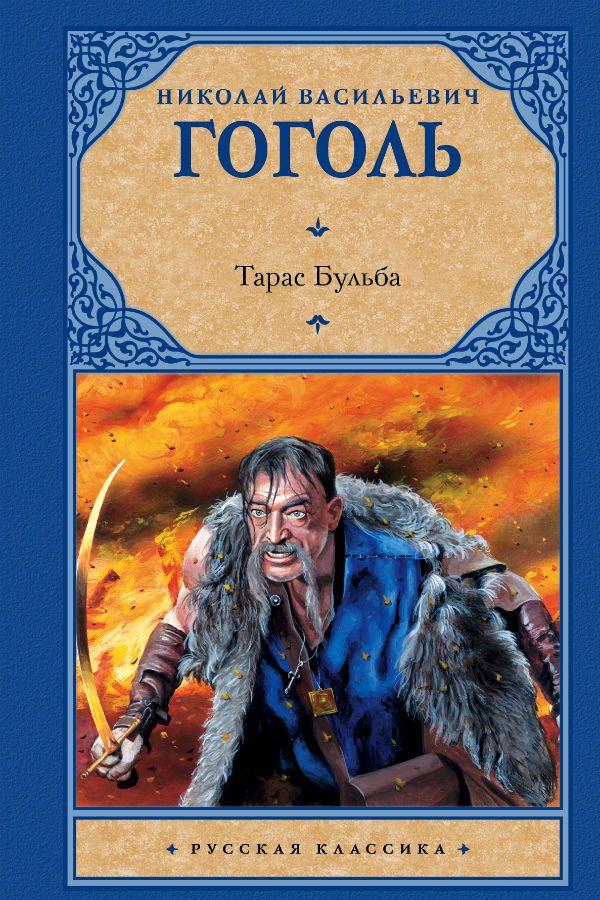 «Тарас Бульба» — Николай Гоголь фото