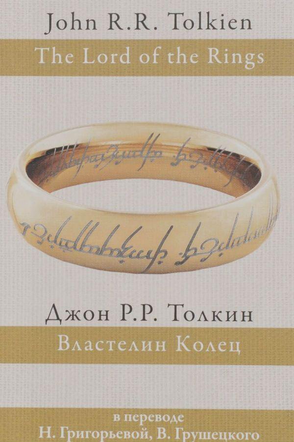 «Властелин колец» — Джон Р. Р. Толкин фото