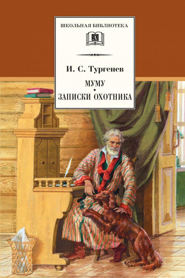 «Записки охотника» — Иван Тургенев фото