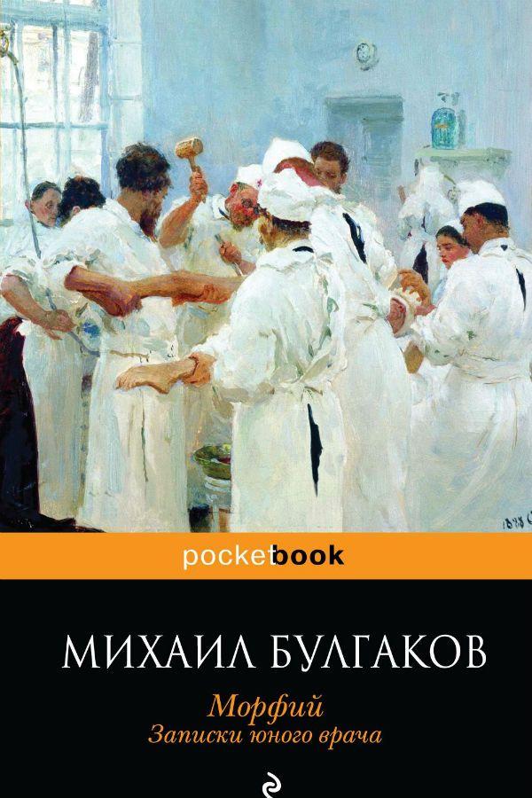 «Записки юного врача» — Михаил Булгаков фото