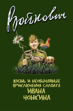 Жизнь и необычайные приключения солдата Ивана Чонкина фото