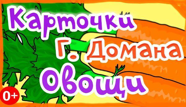 Карточки Домана фото