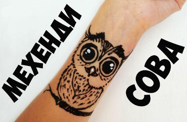Мехенди сова на руке фото