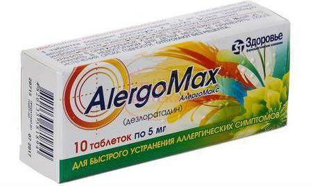 Алергомакс фото