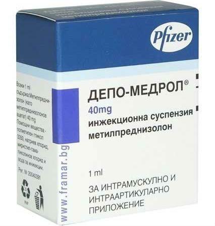Депо-Медрол фото