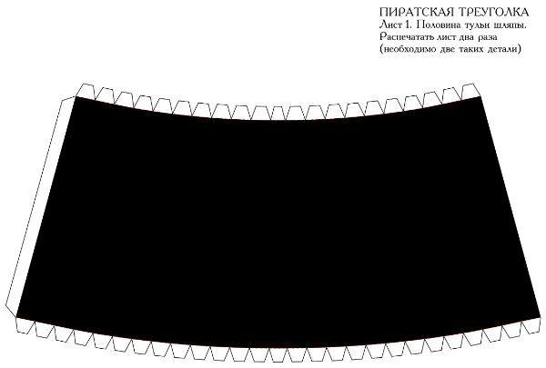 Пиратская треуголка деталь 2 фото