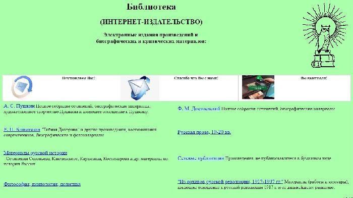 Библиотека электронного издательства
