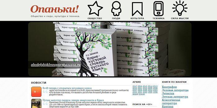 Библиотека журнала Опаньки