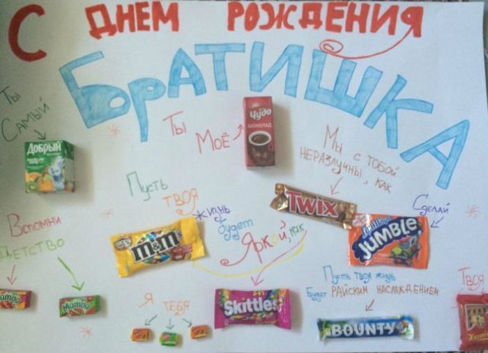 Изображение - На плакате поздравление bratu