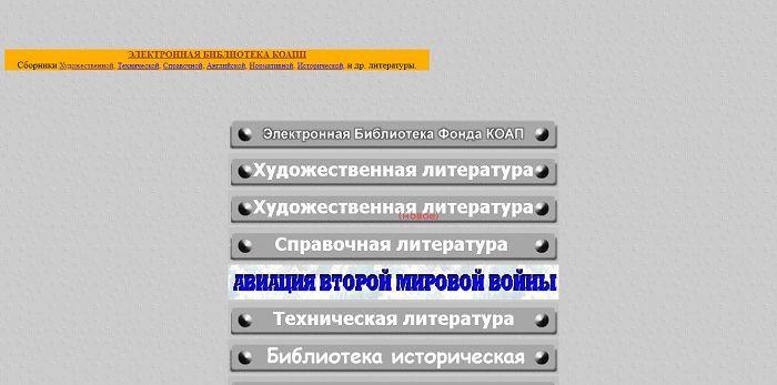 Электронная библиотека фонда КОАПП