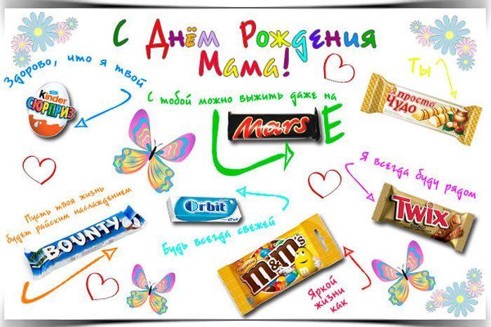 Изображение - На плакате поздравление mame