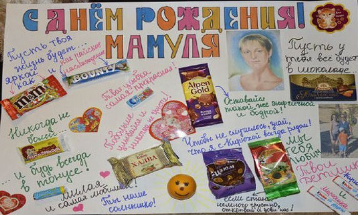 Изображение - На плакате поздравление mame1