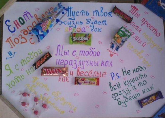 Изображение - На плакате поздравление podruge-3