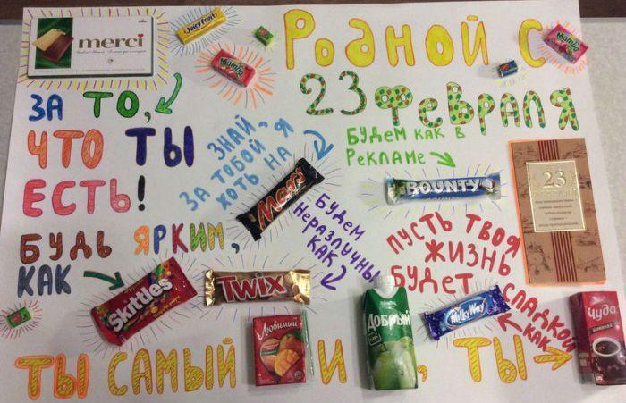 Изображение - На плакате поздравление prikolnyj-2