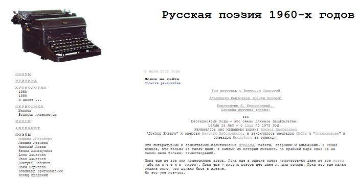 Русская поэзия 60-х годов