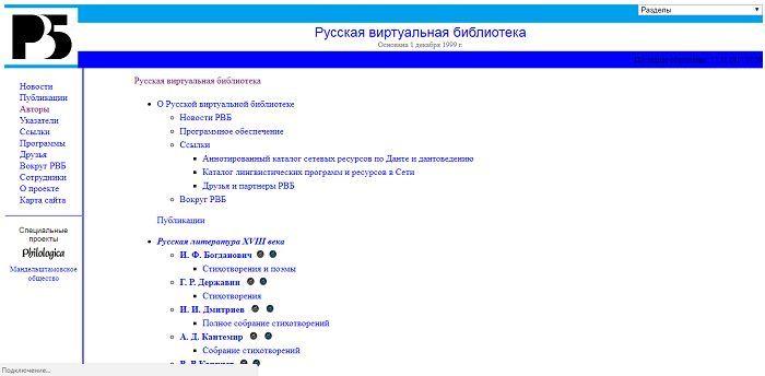 Русская виртуальная библиотека