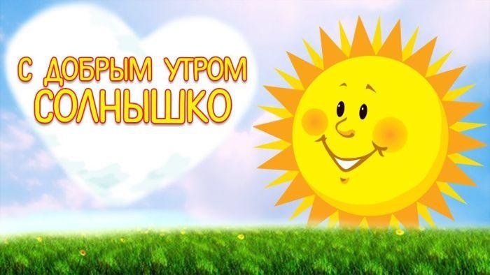 картинка с добрым утром солнце