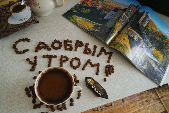 доброе утро кофе
