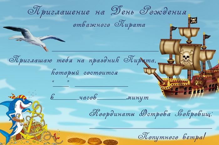 Пиратские приглашения
