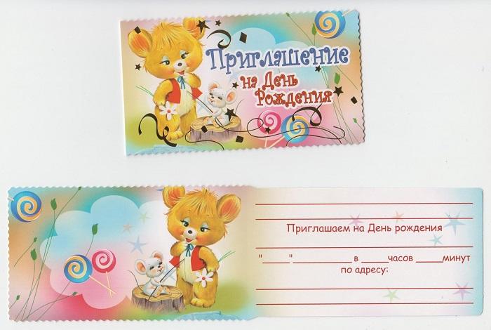 Приглашение онлайн