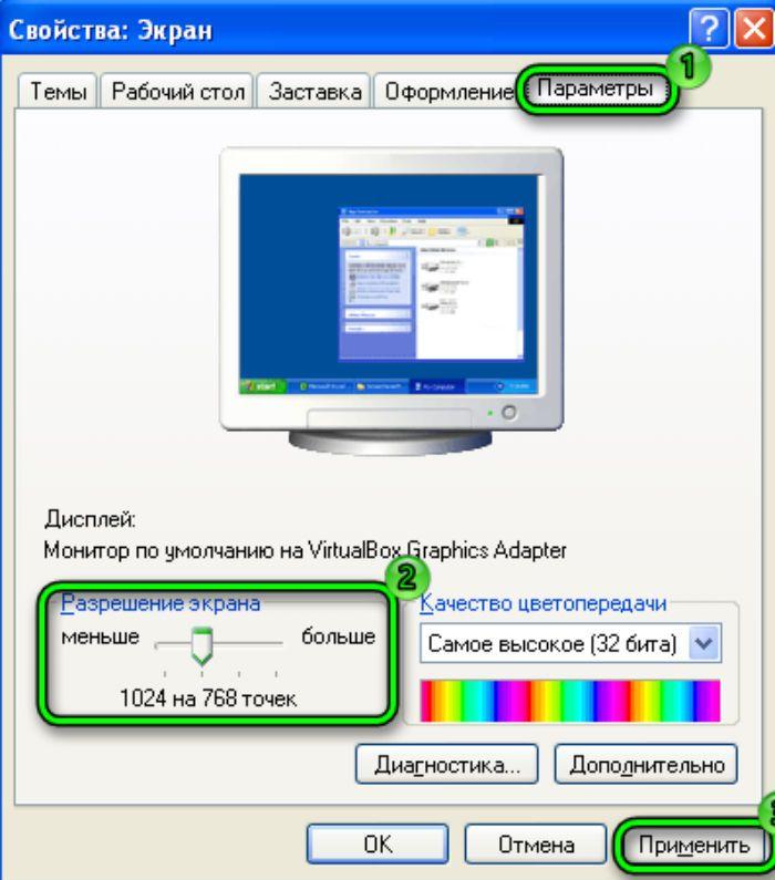 Разрешение экрана фото