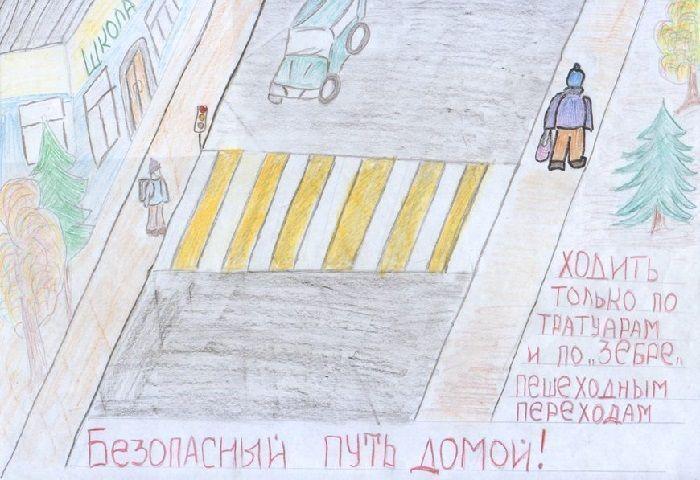Картинка по теме Путь в школу