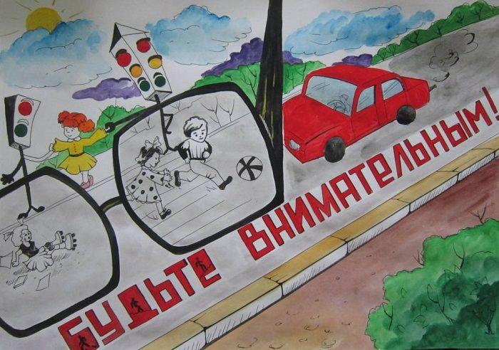 Плакат Азбука дорожного движения