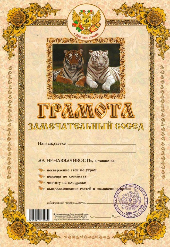 Похвальные дипломы
