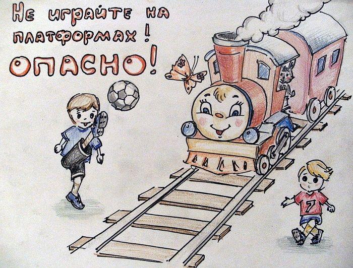 Рисунок Безопасность на железной дороге