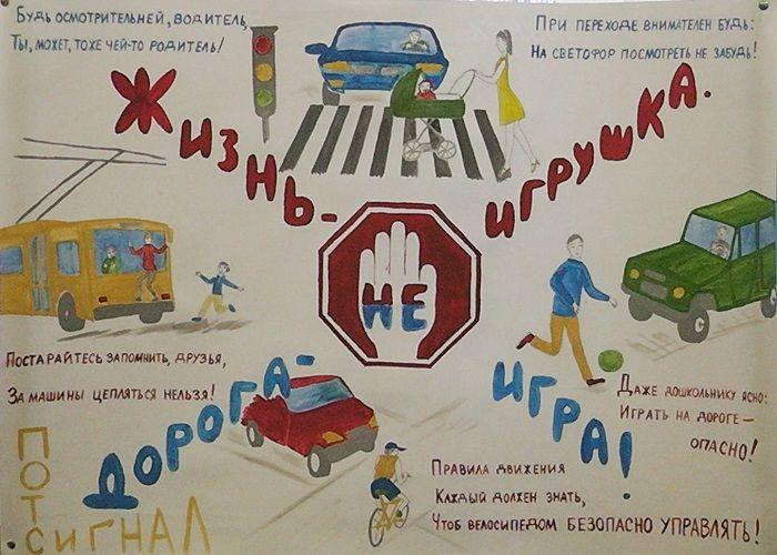 Рисунок на тему Безопасное колесо