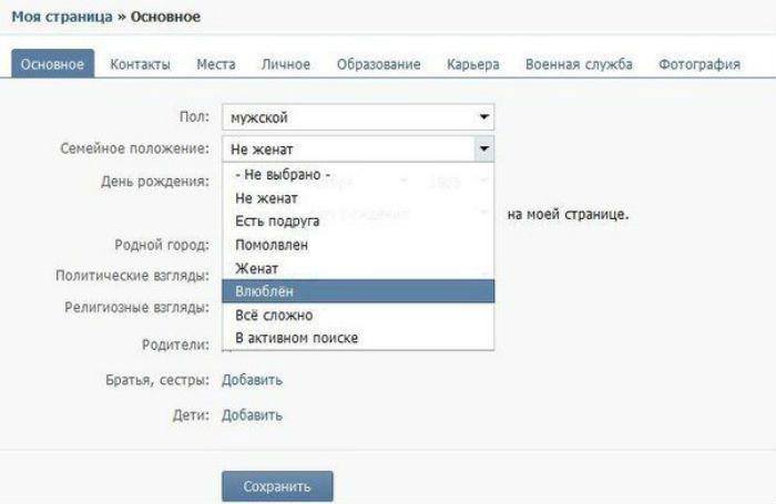 Смена имени в Вконтакте фото