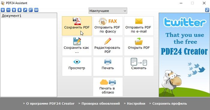 ПДФ 24 Креатор фото