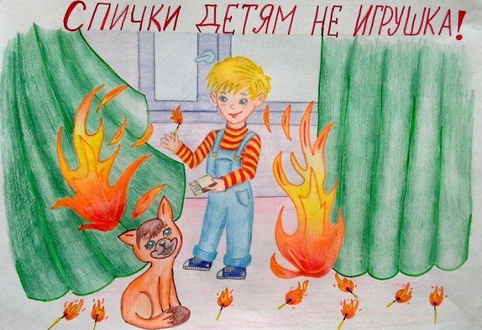 Картинка: Спички - детям не игрушка