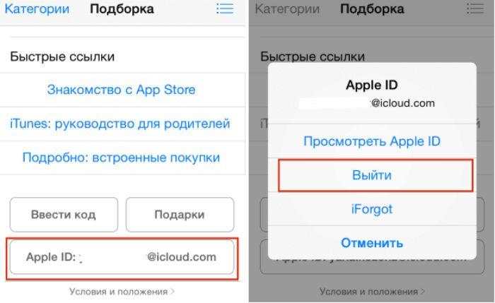 Заимствование Apple ID фото