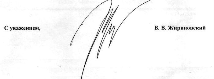 Жириновский подпись фото