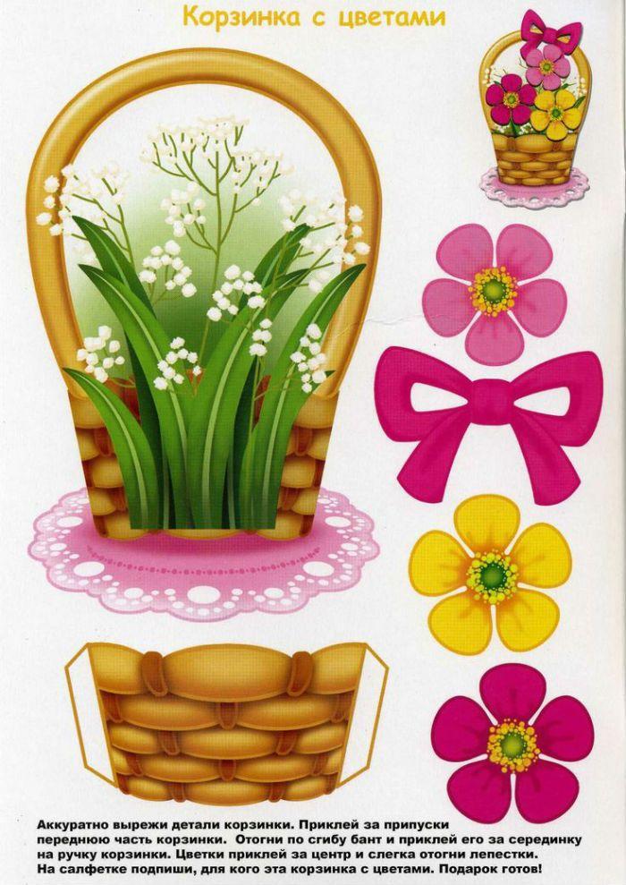Корзиночка с цветами фото
