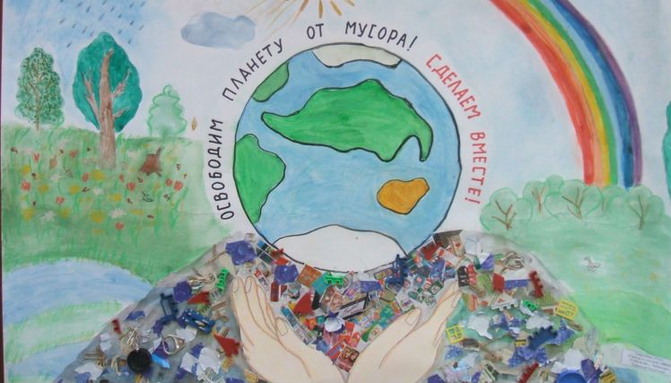 Береги планету от мусора рисунок 8 фото