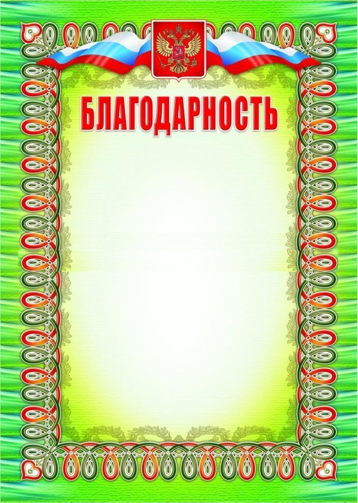 Благодарность пустые шаблоны 3 фото