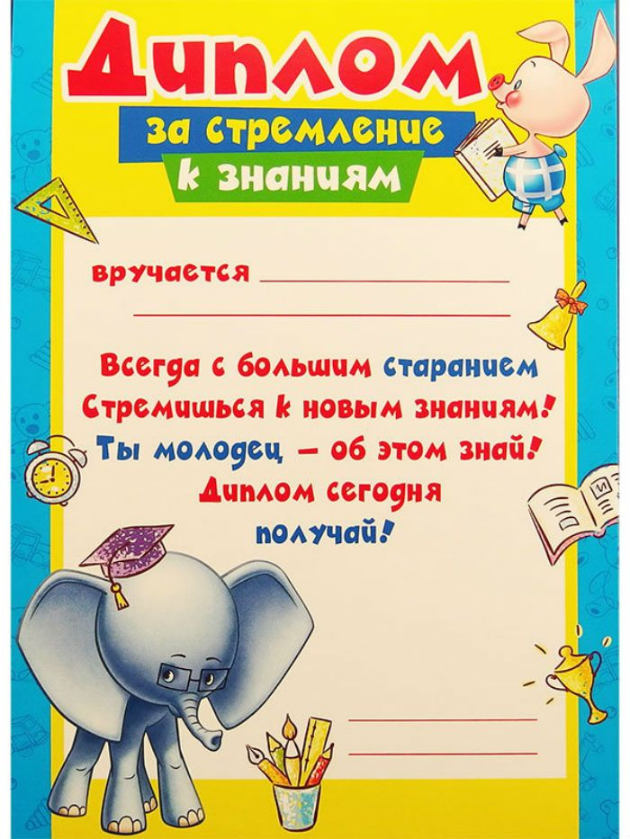 Диплом по номинациям шаблон 6 фото