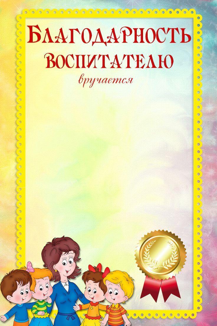 Благодарственное письмо для детского сада шаблон 1 фото