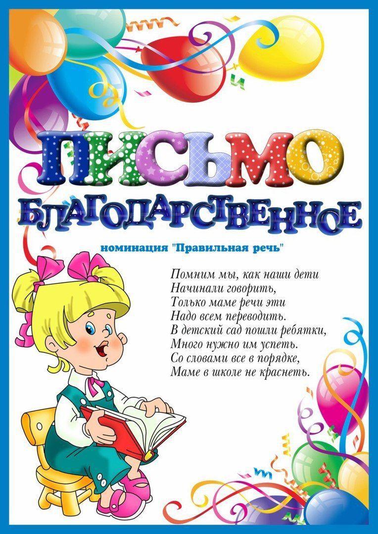 Благодарственное письмо для детского сада шаблон 4 фото
