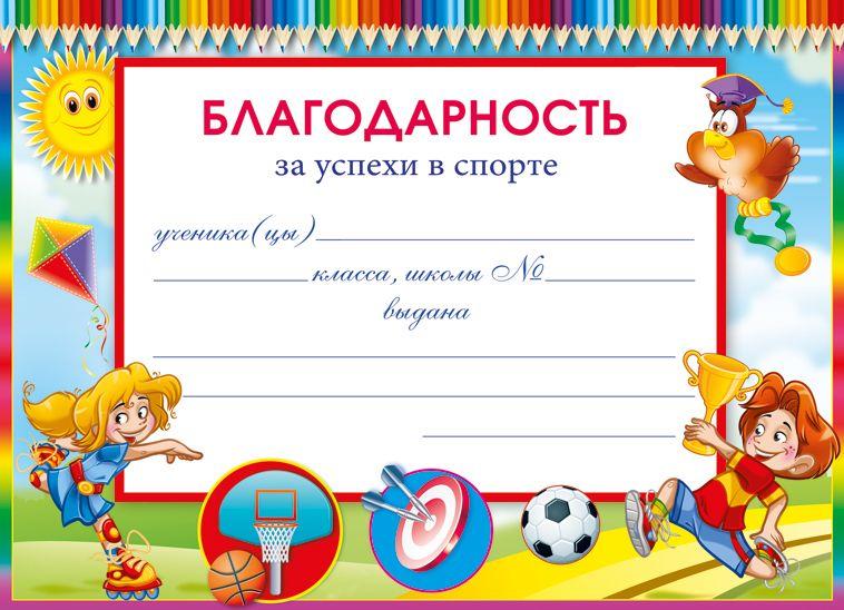 Благодарственное письмо для школы шаблон 5 фото