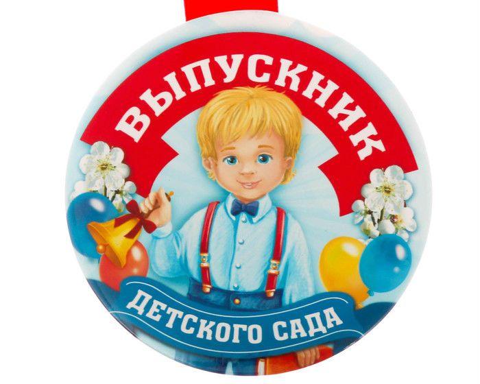 Медаль выпускнику садика шаблон 1 фото