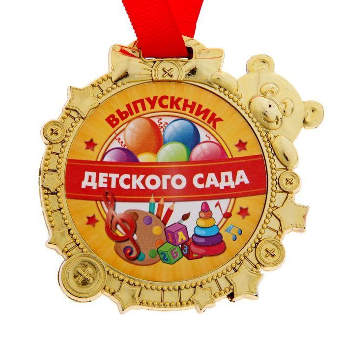 Медаль выпускнику садика шаблон 3 фото